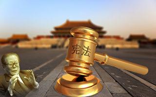 这一系列与宪法有关的措施,与法轮功学员控告起诉江泽民大潮同时发生。 (大纪元合成图片)