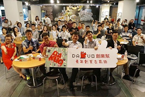 「DAKUO創業幫」10組團隊27日公開發表階段性成果,簡短的Demo Show,精彩呈現團隊創意、商業模式及創新產品。(高雄市經發局提供)
