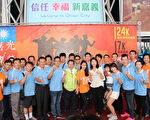 嘉义国际青年商会表示,2015 KANO RUN 嘉农再现光荣路跑,有7公里健康跑及24公里超半程马拉松。(李撷璎/大纪元)