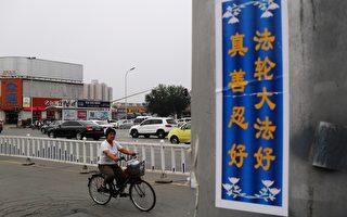 二零一五年六月末出現在河北廊坊市大街小巷的真相標語。(明慧網)