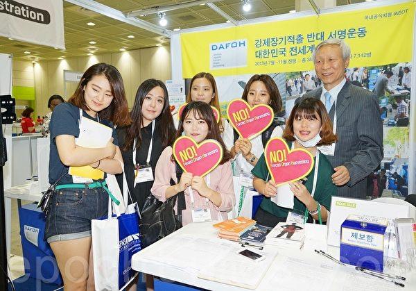 2015世界护士大会6月19~23日在韩国首尔国际会展中心(Ceox)举行。来自世界各国的与会者手举反对强摘器官的标签摄影留念。(金国焕/大纪元)