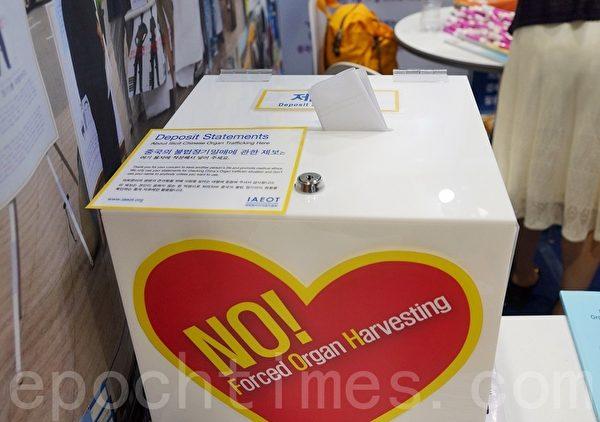 2015世界护士大会6月19~23日在韩国首尔国际会展中心(Ceox)举行。在大会期间,包括中国护士们在内,多个国家的医疗人员举报了28起中共非法摘取器官的事例。图为举报箱。(金国焕/大纪元)