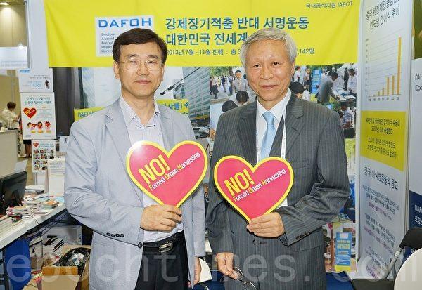 2015世界护士大会6月19~23日在韩国首尔国际会展中心(Ceox)举行。与会者手举反对强摘器官的标签摄影留念。(金国焕/大纪元)
