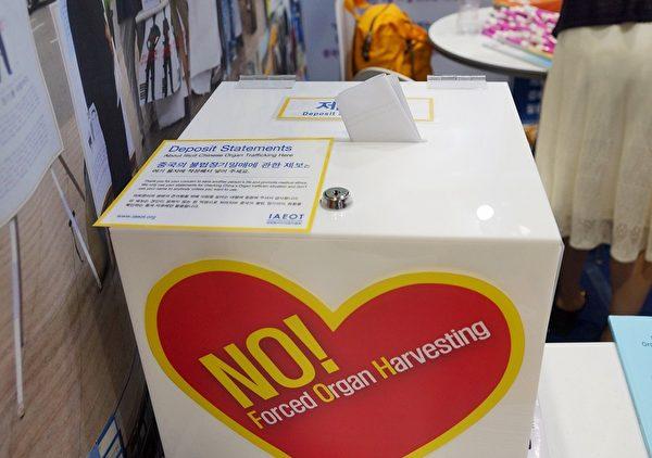 強制摘取器官舉報箱。在大會期間,包括中國護士們在內,來自韓國、日本等醫療人員們共接收到了二十八起舉報案例。(明慧網)
