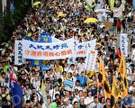 2015年香港七一大游行 (宋碧龙/大纪元)