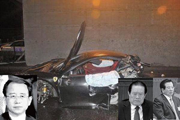 在2012年初王薄事件發生後,令計劃的兒子令谷,當年3月18日突然發生車禍死亡,令計劃與江派大佬周永康等的關係曝光,令計劃的仕途急轉直下。(大紀元合成圖片)