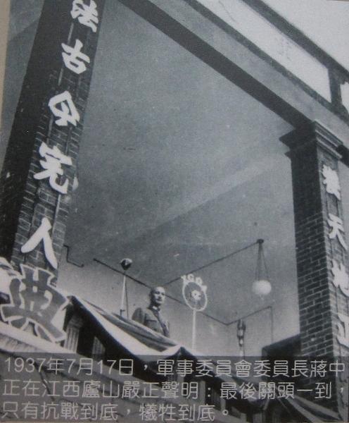 1937年7月17日,军事委员会委员长蒋中正在江西庐山严正声明:最后关头一到,只有抗战到底,牺牲到底。(钟元翻摄/大纪元)