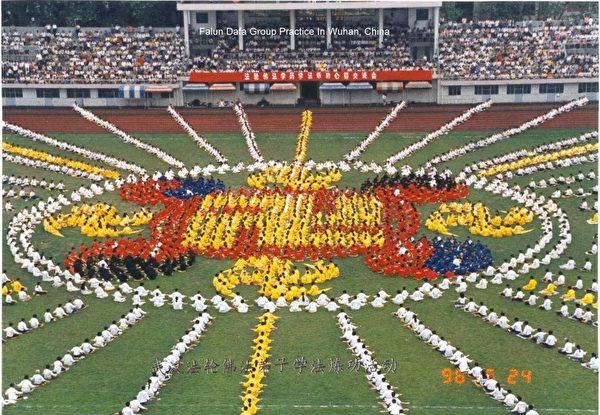 中共對法輪功迫害開始前的1996年,湖北武漢法輪功學員集體煉功,排成法輪圖形。(明慧網)