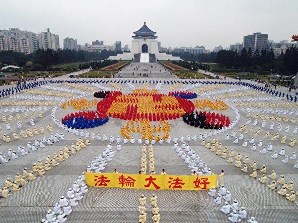 2005年12月25日,在台北中正紀念堂,四千名法輪功學員排組成法輪圖形,展示法輪大法弘傳世界。(明慧網)
