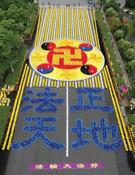 2012年11月17日,五千名台灣法輪功學員不畏寒風細雨,在總統府前的廣場上,排出「法正天地」及法輪功的標誌法輪圖形,場面宏偉殊勝。(明慧網)