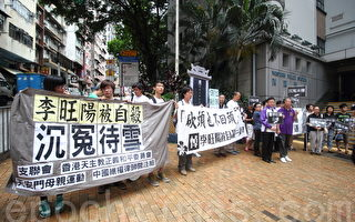2012年6月,香港支聯會及公民黨成員遊行,抗議李旺陽被自殺。(蔡雯文/大紀元)