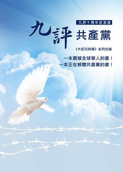 《九評共產黨》十周年紀念版 。(博大出版社提供)