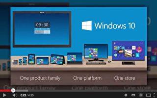 一個月前,微軟曾公布用戶可於7月29日升級操作系統至Windows 10。但是,週二(6月30日)微軟(Microsoft)官網表示,提供用戶操作系統升級的日期將會延後。(視頻擷圖)