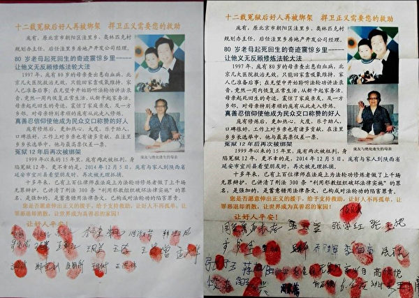 2015年1月中旬,近百名北京民眾首次簽名、按手印聲援營救法輪功學員龐友。(明慧網)