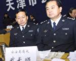 2006年,天津政壇發生「坍塌」。這場「地震」中漏網的原天津市公安局長、市政協副主席武長順(右)2014年7月20日被調查,宣告了「天津幫」最後一塊骨牌的倒台。(大紀元資料室)