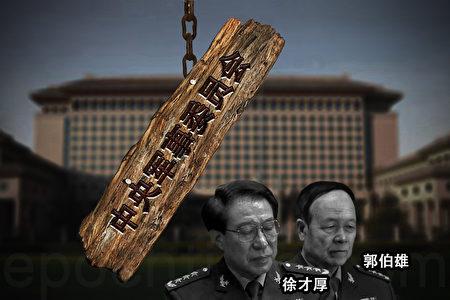 上一屆軍委副主席徐才厚已經死亡,郭伯雄7月30日被移送司法。(大紀元合成圖片)