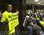 硅谷林布鲁克(Lynbrook)等高中手机塔项目受到家长强烈反对。图为学区会议家长抗议现场。(历史图片 大纪元/马有志)
