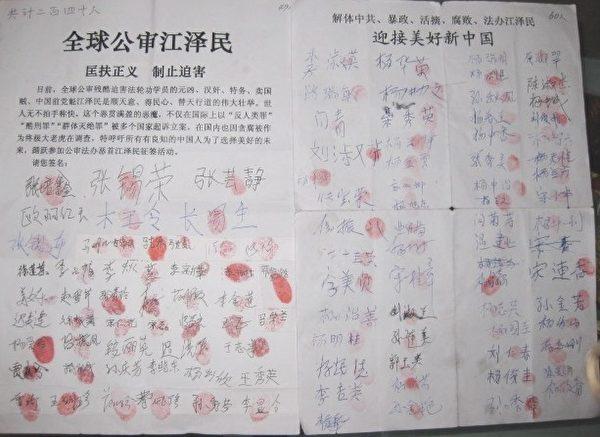 近日,山東法輪功學員就「公審江澤民」徵簽,民眾按紅手印簽名。(明慧網)