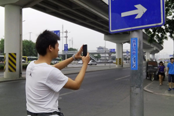 六月下旬,北京街頭多處見到「全球公審江澤民」標語。(明慧網)