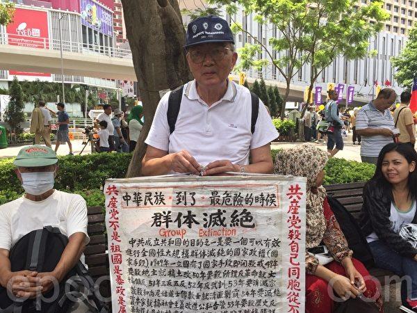 81岁黄伯,老右派,在云南被劳改23年,恨透共产党,说共产党是杀人党,支持诉江、退党。(梁珍/大纪元)