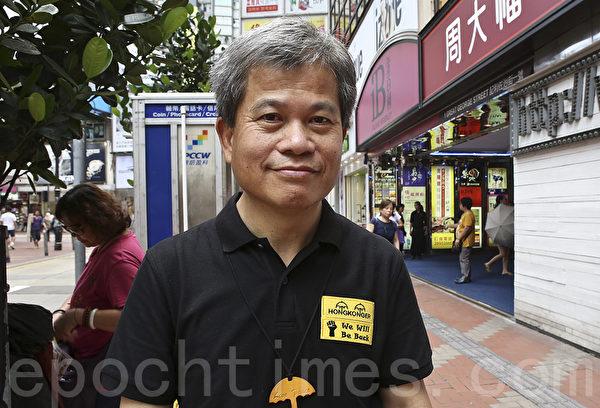 7.1大游行在维园起步,冯志活牧师支持诉江。(余钢/大纪元)