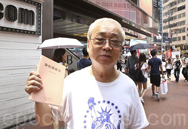 7.1大游行在维园起步,民主人士武宜三支持诉江。(余钢/大纪元)