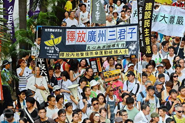 今年7.1大游行,大陆人士也来香港参与,并要求中共释放维权人士。(宋祥龙/大纪元)