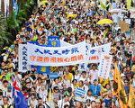 七一大遊行下午從香港銅鑼灣維多利亞公園起步,遊行到金鐘政府總部。今年大紀元時報員工也參與遊行。(宋祥龍/大紀元)