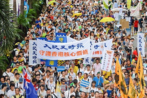 七一大游行下午从香港铜锣湾维多利亚公园起步,游行到金钟政府总部。今年大纪元时报员工也参与游行。(宋祥龙/大纪元)