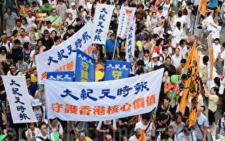 2015年7月1日,香港大紀元時報員工,參加七一大遊行,呼籲捍衛香港核心價值。(宋祥龍/大紀元)