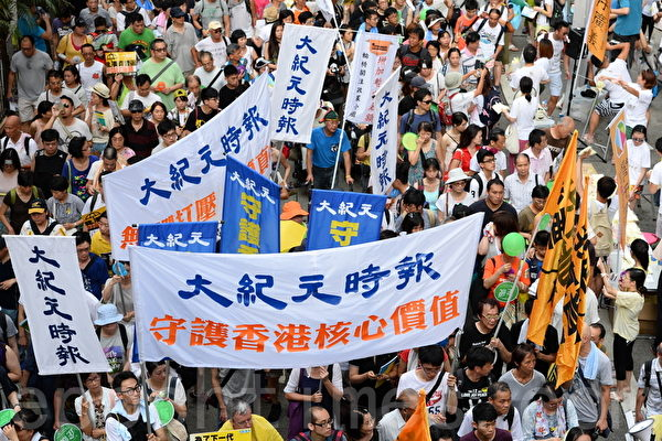 2015年7月1日,香港大纪元时报员工,参加七一大游行,呼吁捍卫香港核心价值。(宋祥龙/大纪元)