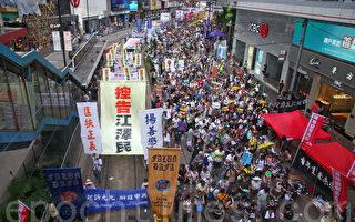 香港七一大遊行:抗共重奪我城未來