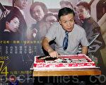 客家電視警匪推理劇《落日》於2015年7月3日在台北首映。圖為朱陸豪劇中化身法醫。(黃宗茂/大紀元)