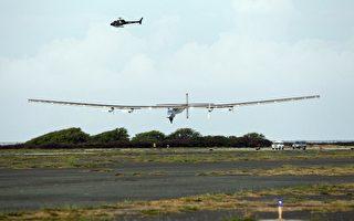 太阳动力2号抵夏威夷 完成历史性飞航