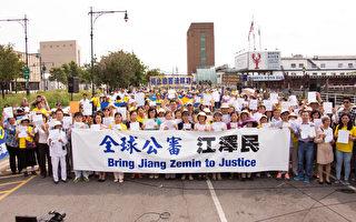 紐約法輪功學員中領館前集會聲援訴江大潮
