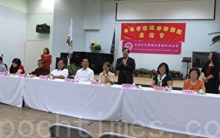 """北美洲台湾妇女会南加州分会日前于大洛杉矶台湾会馆3举行""""女性当总统的新潮流""""座谈会。(袁玫/大纪元)"""