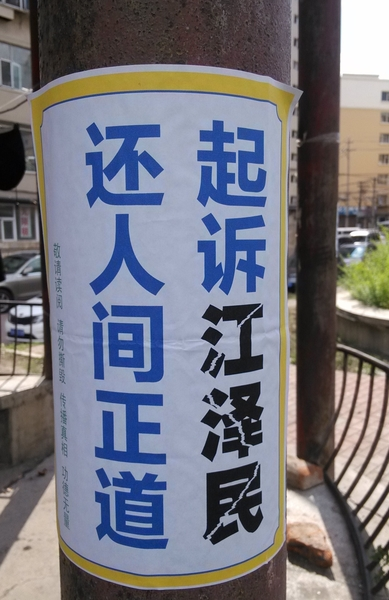 長春早市、公路、晨練區等處的「審江」標語。(明慧網)