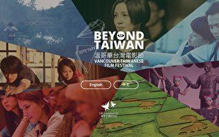 看見台灣  洪馬克百大影展挺進溫哥華