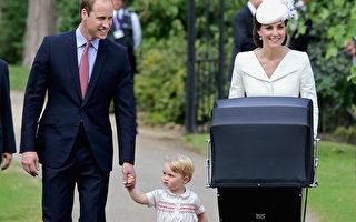 英国小公主接受洗礼 威廉王子一家四口公开亮相