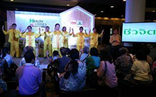 泰国健康美食与美容节 法轮功受欢迎