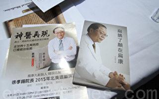 名醫徐孝錫的著作《扁鵲了願在扁康》。(孫華/大紀元)