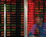 """这周在中共政府万亿救市之下,股民依然大举""""出逃"""",7月7日上午,两市双双跳水。中国问题专家分析股市大起大跌背后存在的暗流。 图为,2015年7月6日,上海一个公司外的股市行情电子板  。 (STR/AFP/Getty Images)"""