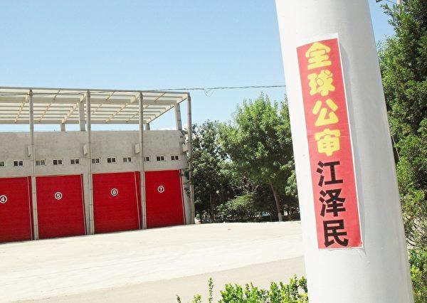 在河北省三河市的街頭巷尾見到的「全球公審江澤民」等真相標語。(明慧網)