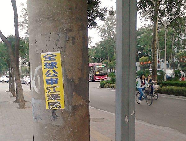 近日,石家莊市區大街小巷出現了「全球公審江澤民」、「法輪大法好」的條幅。(明慧網)