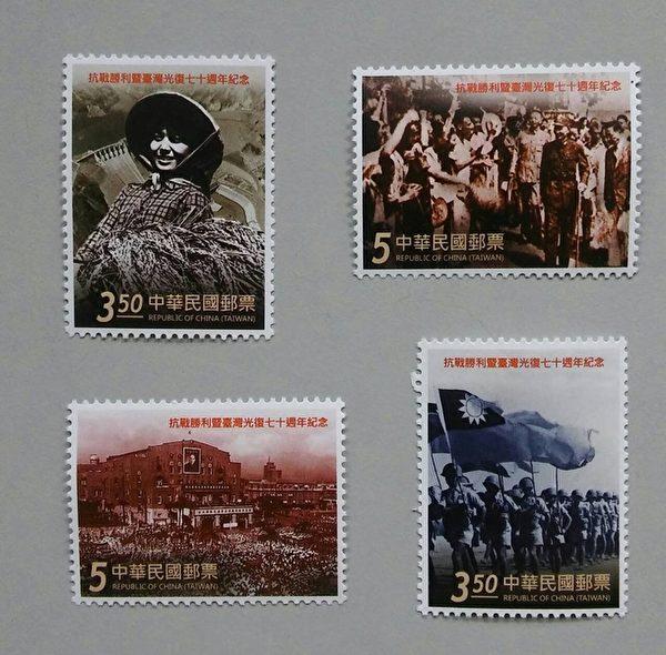 中华邮政7日发行抗战胜利七十周年纪念邮票,1组4枚;图左下面额新台币5元,民众在台北市中山堂前广场庆祝第18届光复的邮票图档,由中央社授权影像图档。(中央社)