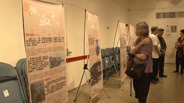中華公所昨日舉辦的「紐約全僑紀念中華民國抗戰勝利七十週年」大會後,民眾在觀看歷史照片。(大紀元圖片)