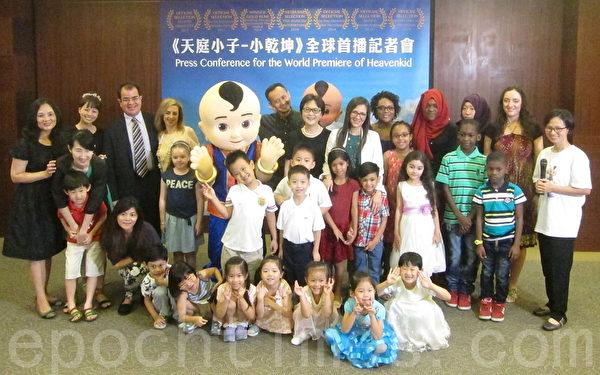 新唐人動畫片《天庭小子-小乾坤》全球首播記者會日前舉行,與會的貴賓包括巴拉圭、聖多美普林西比、危地馬拉(瓜地馬拉)、尼加拉瓜等大使館官員們的家人,以及尼日利亞(奈及利亞)駐臺辦事處處長的家人和居住臺灣的秘魯、日本國際友人到場,共有20多位小朋友參加,讓現場顯得熱鬧非凡。(鍾元/大紀元)