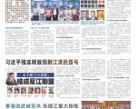 第40期中國新聞專刊頭版。