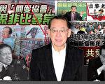 被媒體稱為香港黑道富商、香港英皇集團主席楊受成(中)擁有的《新報》,曾多次造假,替青關會站台。(大紀元合成圖片)