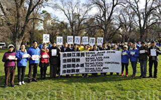 墨尔本二十多位法轮功学员控告江泽民
